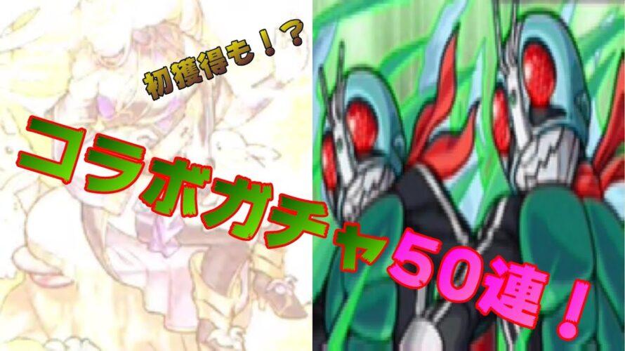 【動画】【モンスト】仮面ライダーコラボガチャ‼コラボなのに初獲得であいつが…