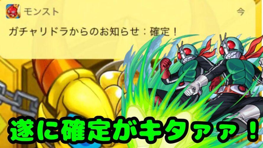 【動画】【モンスト】仮面ライダーコラボ ガチャ 最後のチャンスでまさかの確定‼️ 貰ったで1号‼️