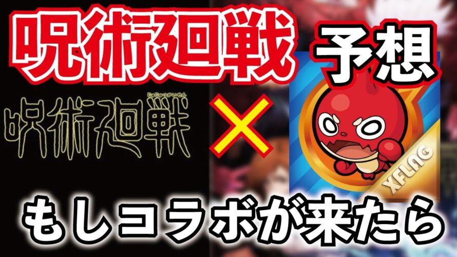 【動画】【モンスト】#2 こうなるシリーズ第二弾!モンストに呪術廻戦コラボが来たらどうなる?