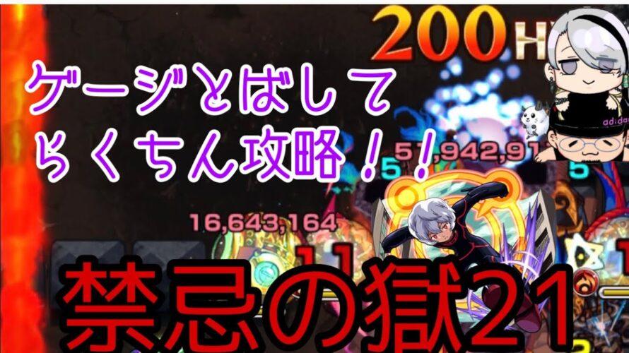【動画】【モンスト】禁忌の獄21!ゲージとばしてらくらく攻略!??