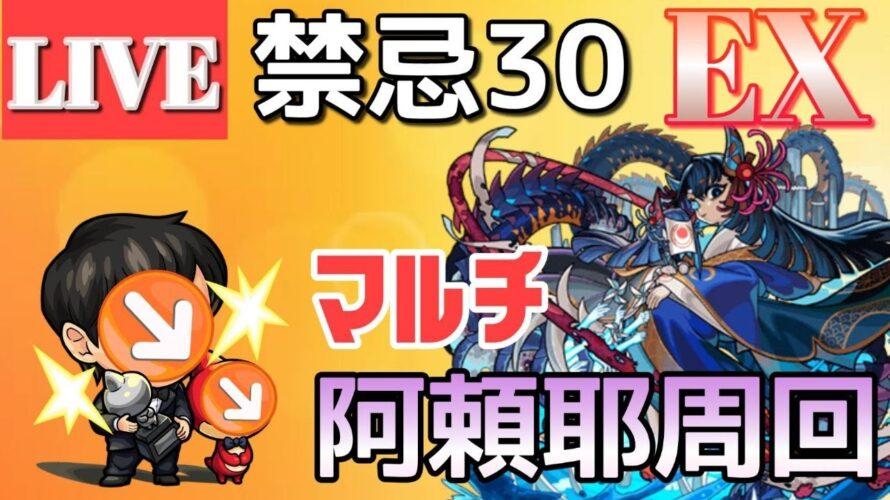 【動画】【禁忌30 EX阿頼耶(あらや) 周回LIVE】遂に出るのか!視聴者マルチ モンストニュースを忘れてた【まつぬん。】