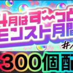 【動画】【気まぐれモンストニュース】ついにオーブ300個大量配布だけど物申す!!【モンスト】