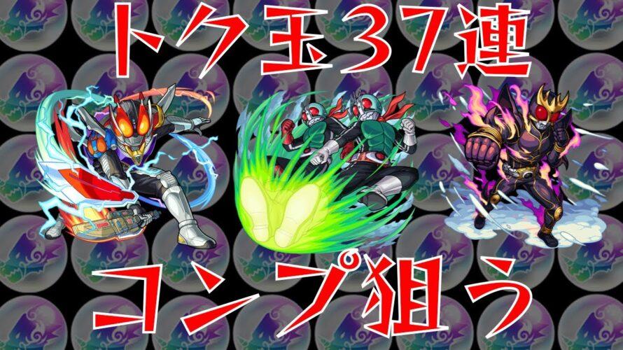 【動画】【仮面ライダーコラボ】トク玉37連でコンプ狙う!【モンスト】