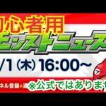【動画】【初心者用】モンストニュース 4/1 ※非公式