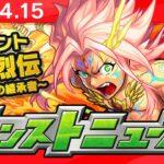 【動画】モンストニュース[4/15]新イベントや獣神化など、モンストの最新情報をお届けします!【モンスト公式】