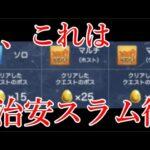 【動画】呪術廻戦コラボ、マルチ掲示板大荒れ注意報発令【モンストニュース4月29日】