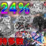 【動画】【モンスト・ガチャ】未所持多数の★5以上確率24%!! 獣神化改アスカ狙いでガチャ引きます エヴァンゲリオンコラボガチャ 復刻【Monster strike】