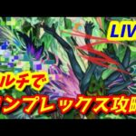 【動画】【モンストLIVE】4画面同時マルチ【コンプレックス】