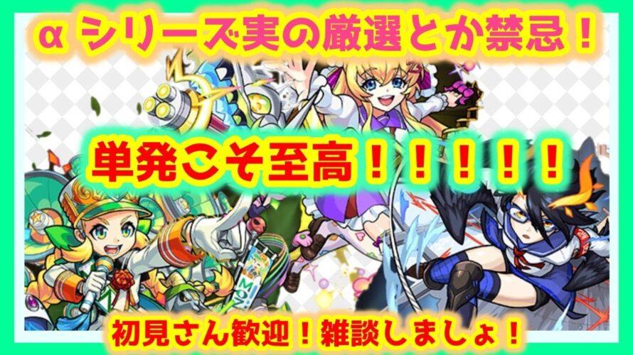 【動画】【🔴モンストLIVE】モンストベル金確定神殿!とか禁忌〜!αガチャ引いたか〜!? #72