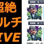 【動画】【モンストLIVE】超絶マルチLIVE トウテツ廻 21時30まで 【モンスターストライク】