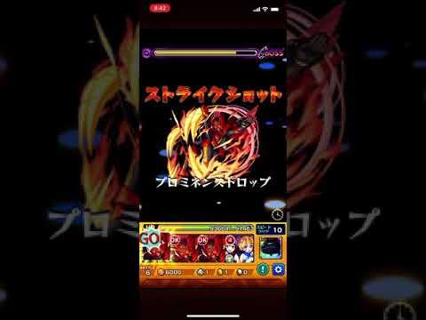 【動画】モンスト 仮面ライダーコラボ タジャドルコンボ SS使ってみた!