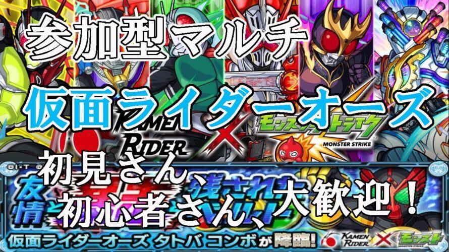 【動画】【モンスト】参加型マルチ  コラボ、仮面ライダーオーズ 周回
