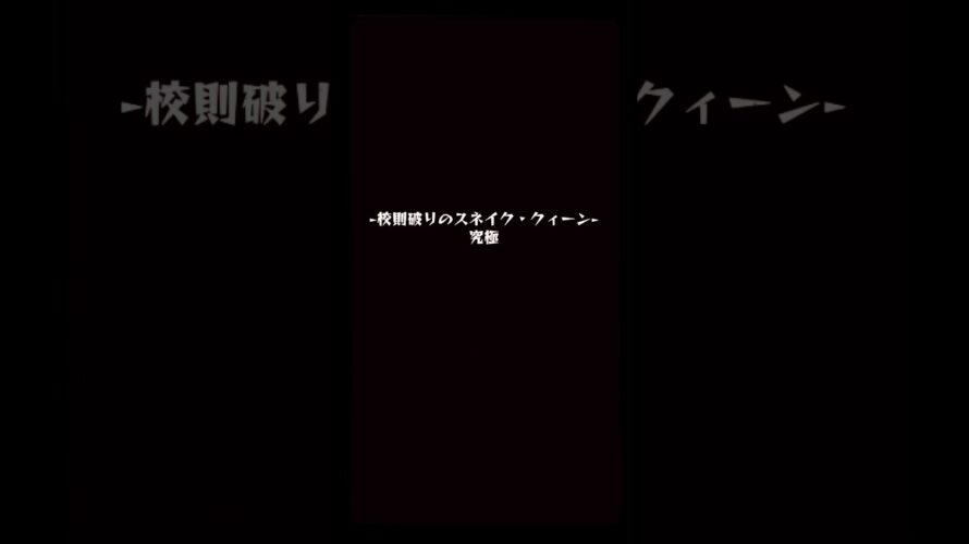【動画】モンスト レイカ・ヘビガミ初見攻略