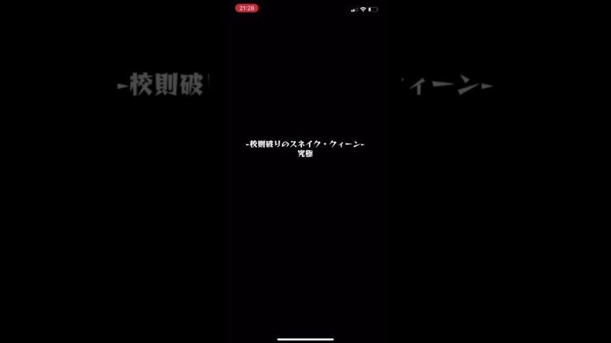 【動画】モンスト レイカ・ヘビガミ 初見攻略 遅れてごめん