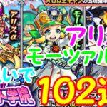 【動画】モンストガチャα狙いの私立モンスト学院102連!