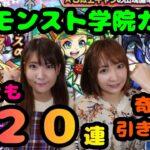【動画】【αシリーズ】私立モンスト学院ガチャを120連!!【ガチャ動画】