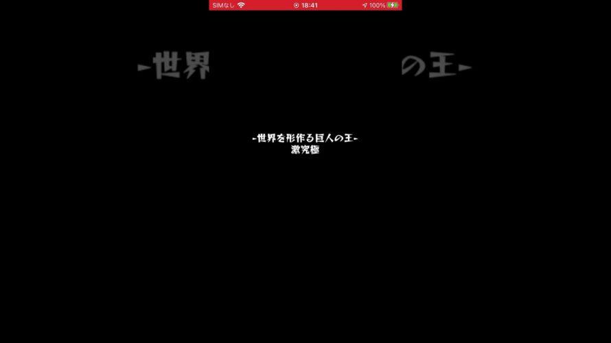 【動画】[モンスト][ユミル]コラボキャラ