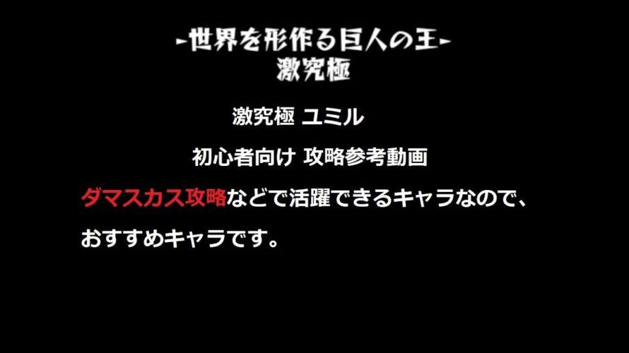 【動画】【モンスト】ユミル 初心者ソロ向け 書庫キャラ 攻略参考動画 ※ダマスカス攻略などで役立つキャラになります。