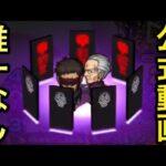 【動画】【モンスト】コラボガチャキャラで唯一公式の使ってみた動画なし⁉︎再エヴァコラボ記念に『碇ゲンドウ&冬月コウゾウ』艦隊を使ってみた