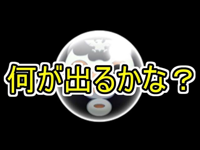 【動画】【モンスト】イーッ!玉ガチャとトク玉引いておく【ガチャ】