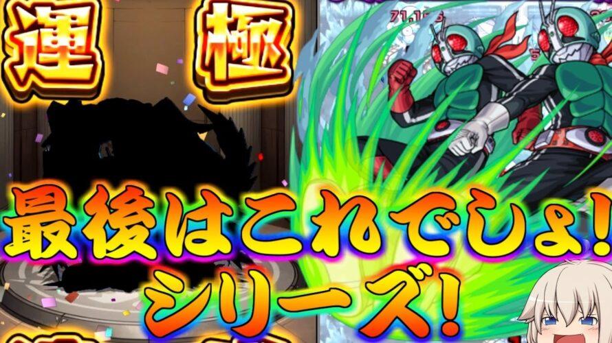 【動画】【モンスト】 ダメージがケタ違いすぎんよww最後はこれでしょシリーズ!!