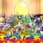 【動画】【モンスト】 今回の新ガチャが神ガチャ過ぎる件wwアリスα可愛すぎぃぃぃぃ!!
