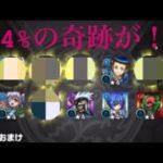 【動画】【モンスト】私立モンスト学園ガチャで奇跡が!!