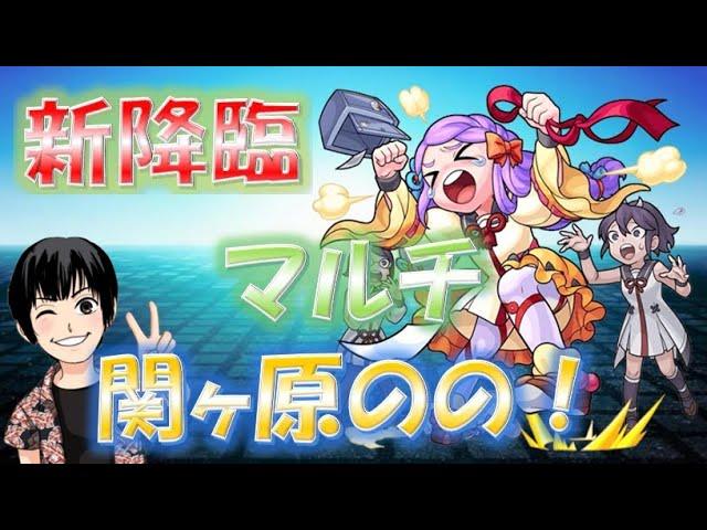 【動画】【モンスト】新降臨・関ヶ原のののマルチをやっていきましょう! ご視聴・ご参加お待ちしております!!