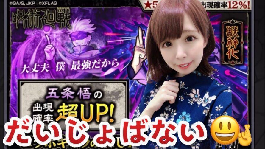 【動画】約4万円分のオーブで五条悟ピックアップガチャ回してみた【モンスト】