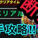 【動画】真・ベリアル 4手ワンパン攻略断念【モンスト】【超究極】