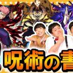 【動画】【モンスト】最大4枚!?呪術廻戦コラボキャラ限定「呪術の書」!!