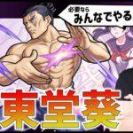 【動画】【モンストLIVE】呪術廻戦コラボ『超究極・東堂葵』攻略に挑む!(必要ならお助けマルチ)【ぎこちゃん】