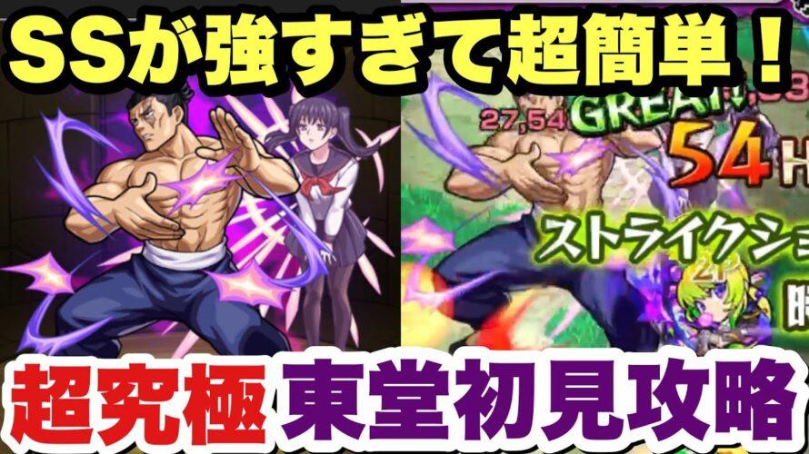 【動画】【モンスト】SSが壊れ!超究極『東堂葵』を初見攻略!『呪術廻戦コラボ』
