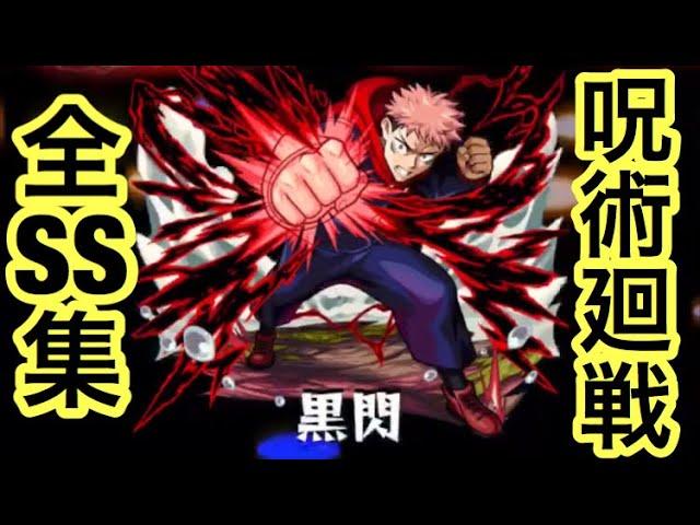 【動画】【モンスト】呪術廻戦コラボ全キャラSS集
