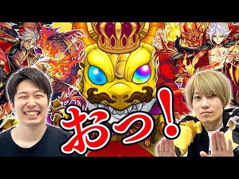 【動画】【モンスト】バサラ狙いで超獣神祭ガチャ!新限定専用確定演出が欲しい。