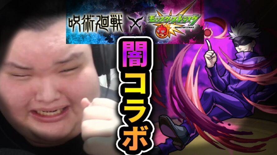 【動画】【呪術廻戦コラボ】ガチャに泣かされる23歳ニート