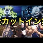 【動画】【モンスト】呪術廻戦コラボ全カットイン集