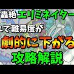 【動画】【モンスト】【エリミネイター】楽に勝って1降臨運極!?攻略解説!