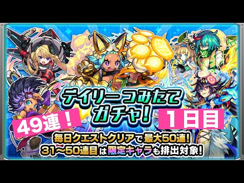 【動画】モンスト(デイリーつみたてガチャ)1日目の49連!