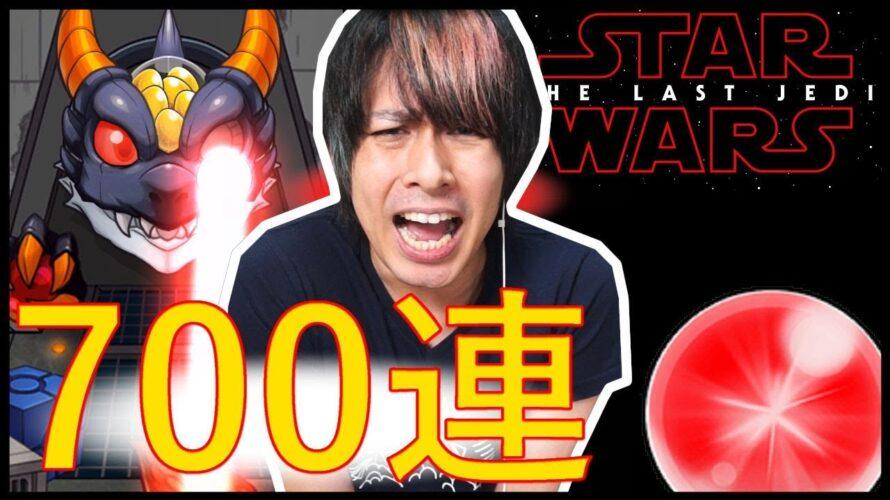 【動画】【モンスト】STARWARSコラボのスタ玉『700連』した結果が凄いwww