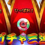 【動画】【モンスト】 神ガチャ三連発のお時間がやってきた!!