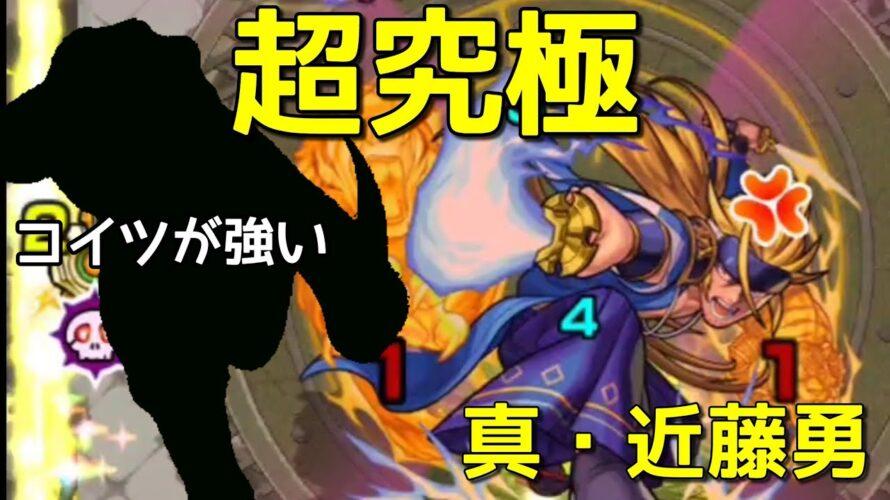 【動画】【超究極 真・近藤勇】あの超当たりキャラがエグすぎた!初日攻略解説【モンスト】まつぬん。
