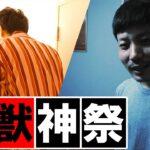 【動画】【モンスト】淡路の超獣神祭ガチャ