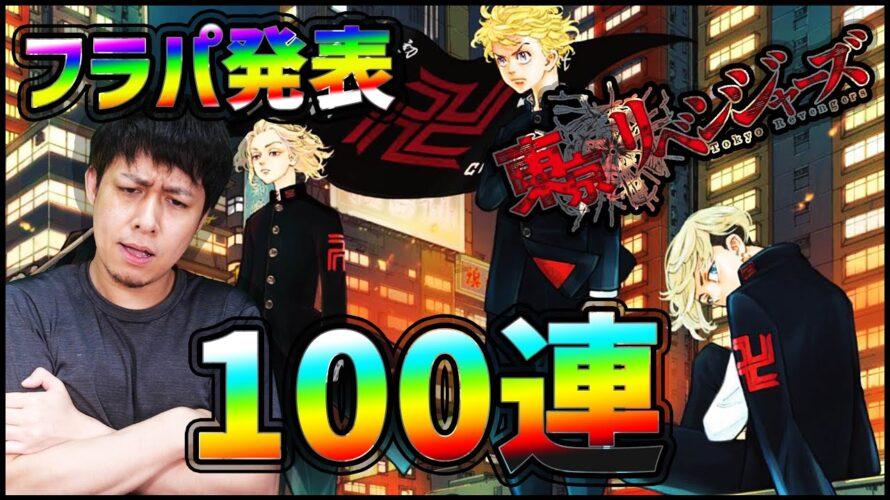【動画】【モンスト】発表されるモンストのコラボに関して話しながら激獣神祭100連します【ぎこちゃん】