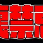 【動画】【モンスト】《裏・禁忌1~5ノ極》攻略【ぺんぺん】