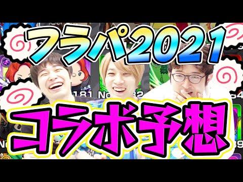 【動画】【モンスト】過去最大級のコラボが来る!? フラパ2021コラボ予想!【雑談】