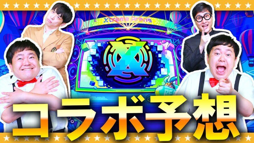 【動画】【モンスト】超大型作品が登場!?フラパ2021コラボ予想!!