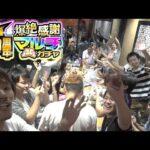 【動画】【モンスト】爆絶感謝マルチガチャ!25人でみんなで引いた結果!【MOYA/モヤ】