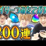 【動画】【モンスト】確定出た!デイリーつみたてガチャ 満額4垢200連!