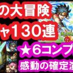【動画】モンスト 実況「ダイの大冒険ガチャ!神コラボに無料オーブ650個を全ツッパ!」